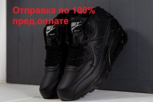 Кроссовки Nike Air Max 90 winter